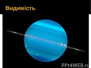 Видимість Уран видно неозброєним оком в протистоянні на чистому небі в темний ча