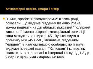 """Атмосферні освіти, хмари і вітер Знімки, зроблені """"Вояджером-2"""" в 1986"""