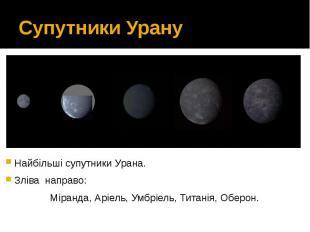 Супутники Урану Найбільші супутники Урана. Зліва направо: Міранда,Аріель,&