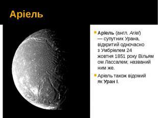 Аріель Аріель(англ.Ariel) —супутникУрана, відкритий одно