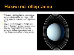 Нахил осі обертання Площина екватора Урана нахилена до площини його орбіти під к