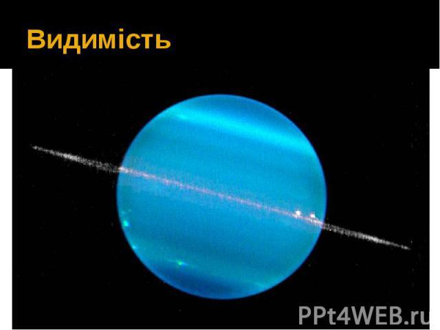 Видимість Уран видно неозброєним оком в протистоянні на чистому небі в темний час доби, і його можна спостерігати навіть у міських умовах з біноклем. У великі аматорські телескопи з діаметром об'єктива від 15 до 23 см Уран видно як блідо-блаки…