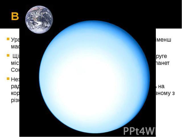 Внутрішня структура Уран важча за Землю в 14,5 разів, що робить його найменш масивною з планет-гігантів Сонячної системи. ЩільністьУрана, рівна 1,270 г / см , ставить його на друге місце після Сатурна за найменшою щільності серед п…