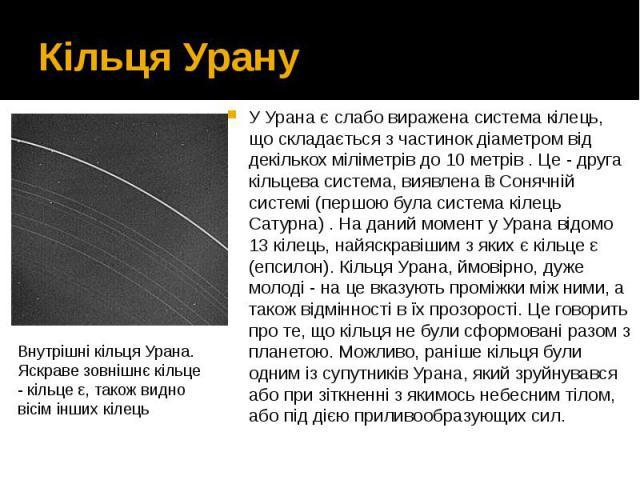 Кільця Урану У Урана є слабо виражена система кілець, що складається з частинок діаметром від декількох міліметрів до 10 метрів. Це - друга кільцева система, виявлена в Сонячній системі (першою буласистема кілець Сатурна). На даний…