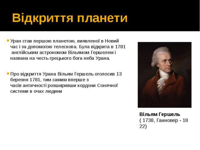 Відкриття планети Уран став першою планетою, виявленої вНовий часі за допомогою телескопа. Була відкрита в1781 англійським астрономом Вільямом Гершелемі названа на честь грецького бога небаУрана. Про відкриття Ура…