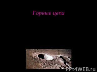 Столь знакомые нам на Земле, такие, как Апеннины, довольно редки на Луне и много