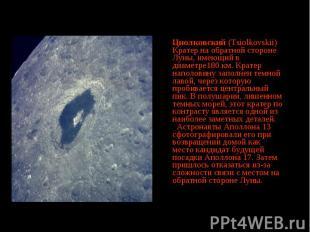 Циолковский (Tsiolkovskii) Кратер на обратной стороне Луны, имеющий в диаметре18