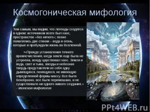 Космогоническая мифология Тем самым, мы видим, что легенды сходятся в одном: ист