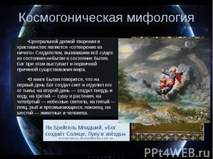 Космогоническая мифология Центральной догмой творения в христианстве является «с