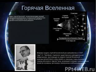 Горячая Вселенная Модель «горячей Вселенной» - космологическаямодель, в ко