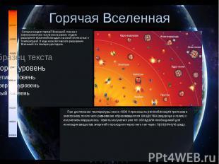 Горячая Вселенная Согласно модели горячей Вселенной, плазма и