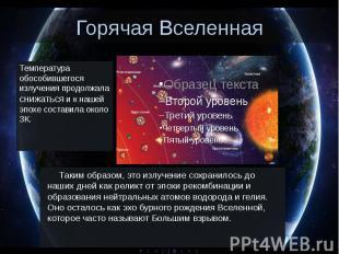 Горячая Вселенная Температура обособившегося излучения продолжала снижаться и к