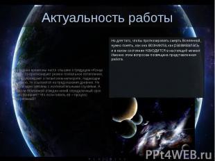 Актуальность работы Но для того, чтобы прогнозировать смерть Вселенной, нужно по