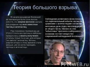Теория большого взрыва В начале расширения Вселенной ее температура была столь в
