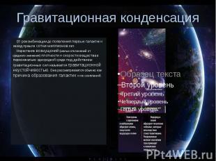 Гравитационная конденсация От рекомбинации до появления