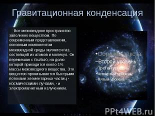 Гравитационная конденсация Все межзвездное пространство