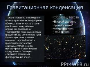 Гравитационная конденсация Около половины межзвездного г