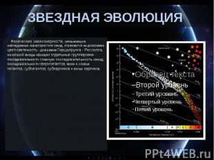 ЗВЕЗДНАЯ ЭВОЛЮЦИЯ Физические закономерности, связы