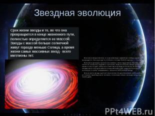 Звездная эволюция Срок жизни звезды и то, во что она превращается в конце жизнен