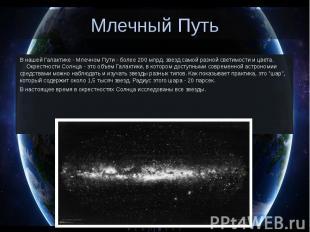 Млечный Путь В нашей Галактике - Млечном Пути - более 200 млрд. звезд самой разн