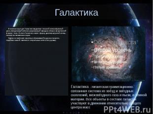 Галактика В итоге в структуре Галактики выделяют плоский