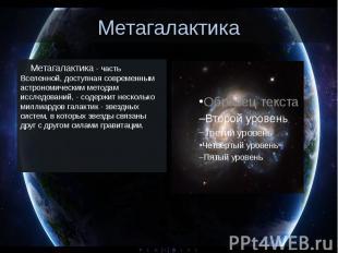 Метагалактика Метагалактика - часть Вселенной, доступная