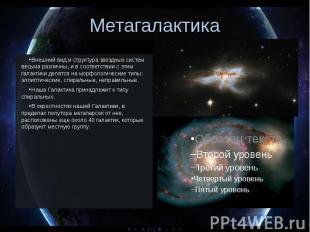 Метагалактика Внешний вид и структура звездных систем весьма различны, и в