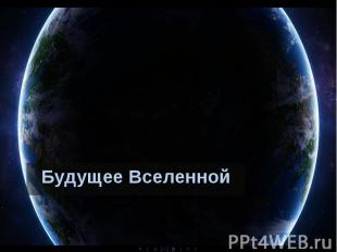 Будущее Вселенной