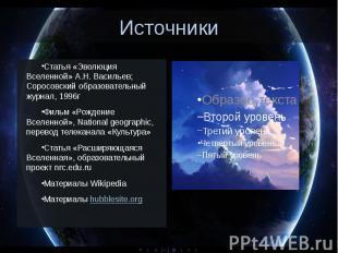 Источники Статья «Эволюция Вселенной» А.Н. Васильев; Соросовский образовательный