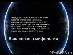 Вселенная в мифологии