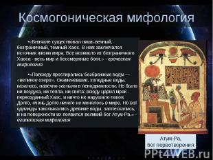 Космогоническая мифология «Вначале существовал лишь вечный, безграничный, темный
