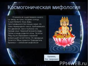 Космогоническая мифология Сначала не существовало ничего: ни звезд, ни луны, ни