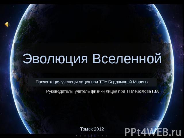 Эволюция Вселенной Презентация ученицы лицея при ТПУ Бардамовой Марины