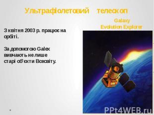 Ультрафіолетовий телескоп