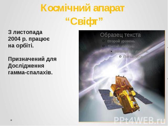 """Космічний апарат """"Свіфт"""""""