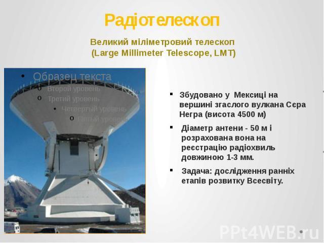 Радіотелескоп