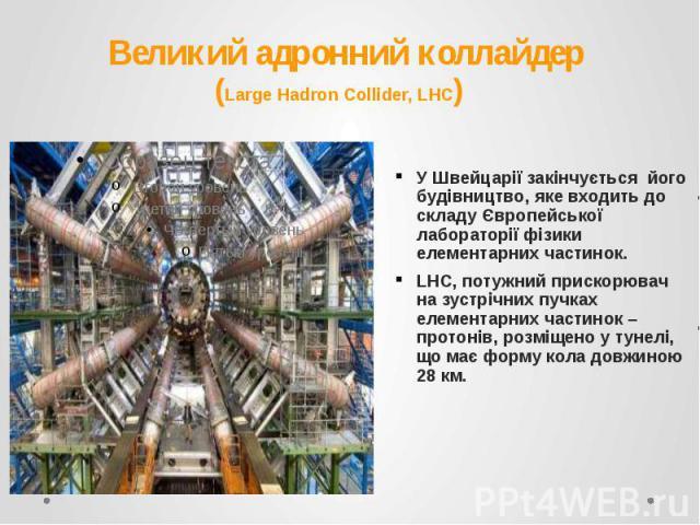 Великий адронний коллайдер