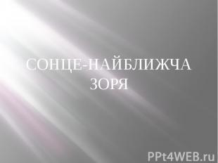 СОНЦЕ-НАЙБЛИЖЧА ЗОРЯ