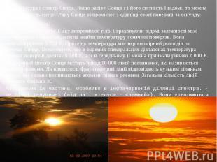 Температура і спектр Сонця. Якщо радіус Сонця г і його світність І відомі, то мо