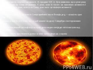 Циклічність сонячної активності. В середині XIX ст. було виявлено, що в різні ро