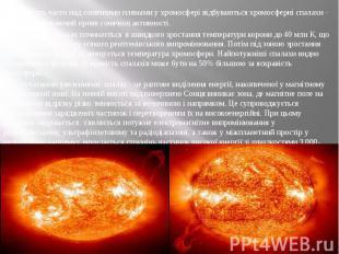 Досить часто над сонячними плямами у хромосфері відбуваються хромосферні спалахи