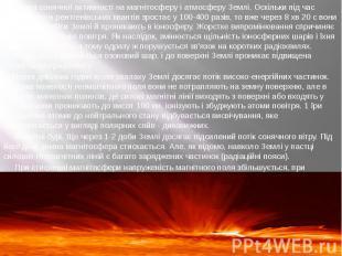 Вплив сонячної активності на магнітосферу і атмосферу Землі. Оскільки під час сп