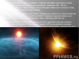 Сонячна атмосфера й сонячна активність. Сонячну атмосферу також можна умовно под