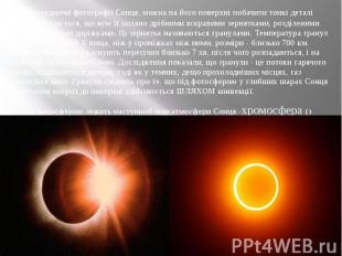 Розглядаючи фотографії Сонця, можна на його поверхні побачити тонкі деталі фотос