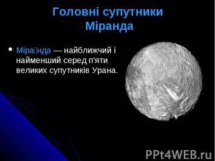 Головні супутники Міранда Міра нда— найближчий і найменший серед п'яти вел