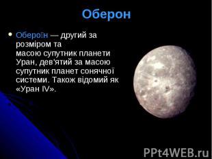 Оберон Оберо н— другий за розміром та масоюсупутникпланети Ура