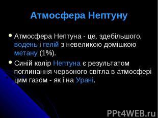 Атмосфера Нептуну Атмосфера Нептуна - це, здебільшого, водень і гелій з невелико