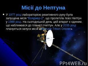 """Місії до Нептуна У 1977 році лабораторією реактивного руху була запущена місія """""""