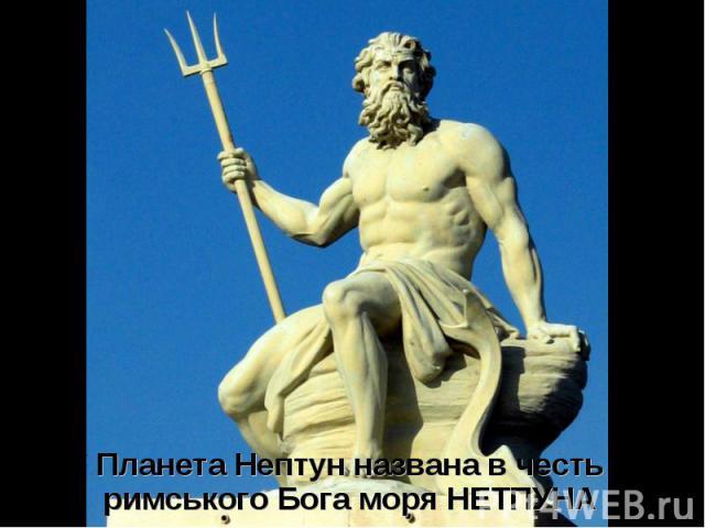 Планета Нептун названа в честь римського Бога моря НЕТПУНА Планета Нептун названа в честь римського Бога моря НЕТПУНА