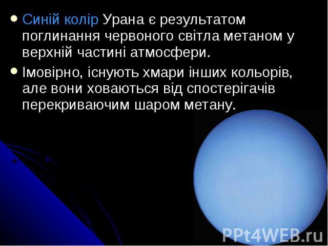 Синій колір Урана є результатом поглинання червоного світла метаном у верхній частині атмосфери. Синій колір Урана є результатом поглинання червоного світла метаном у верхній частині атмосфери. Імовірно, існують хмари інших кольорів, але вони ховают…